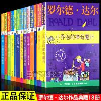 罗尔德・达尔作品典藏全套13册查理和巧克力工厂 了不起的狐狸爸爸7-10-12岁儿童文学读物正版世界名著少儿图书小学生
