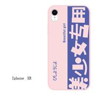 iphone7苹果6s手机壳6plus硅胶8x全包软壳5s女款xs挂绳max防摔xr