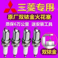 三菱劲炫ASX帕杰罗2.4l欧蓝德劲畅翼神1.6蓝瑟菱绅原装原厂火花塞