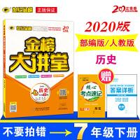 2020春版 金榜大讲堂 部编人教版 历史七年级下册