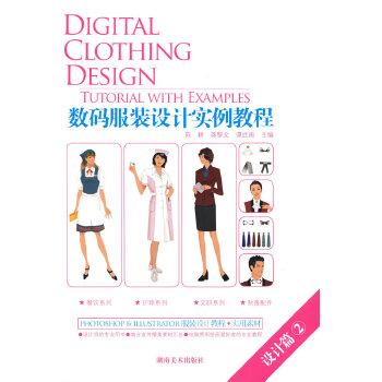 数码服装设计实例教程设计篇2(附光盘)