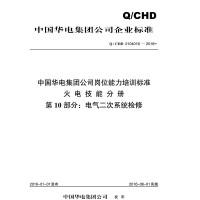 Q/CHD 2104010―2016 中国华电集团公司岗位能力培训标准 火电技能分册 第10部分:电气二次系统检修