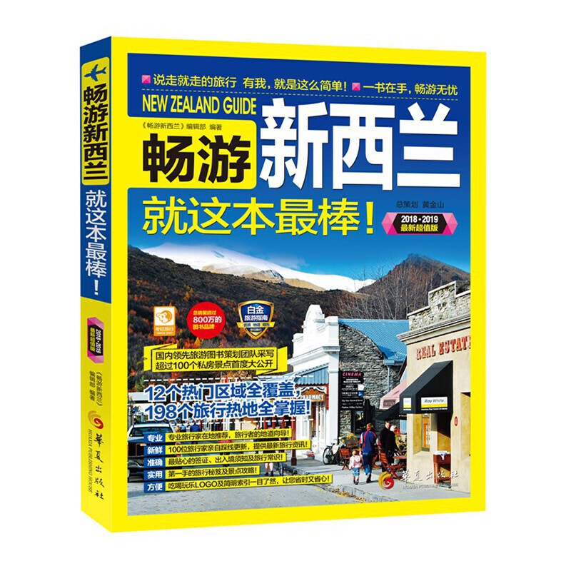 畅游新西兰 2018—2019全彩升级版,国内专业旅游图书策划团队采写,12个热门区域 198个旅行热地 超过100个私房景点