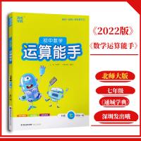 2021秋 通城学典初中数学运算能手七年级全一册北师大版 7年级数学运算能手