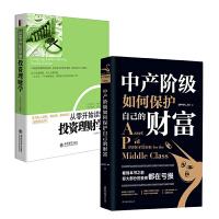 【正版现货】投资理财2册:中产阶级如何保护自己的财富+从零开始读懂投资理财学