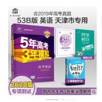 2020版53B高考英语天津市专用五年高考三年模拟b版5年高考3年模拟高中英语复习资料高二高三一轮二轮总复习
