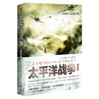 【RT3】太平洋战争 第三卷 (日)山冈庄八,金哲 金城出版社 9787515507170