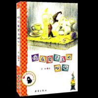 住在房梁上的必必注音版新蕾原创桥梁书小学生一年级二年级三年级幼儿童课外书读物书籍童话故事书图书