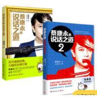蔡康永的说话之道套装(全二册)