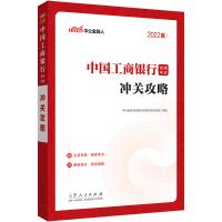 中公教育2020中国工商银行招聘考试:通关攻略