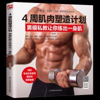 4周肌肉塑造计划 男模私教让你练出一身肌 饮食指导 要肌肉更要健康 燃烧脂肪化身型男 简单有效的肌肉速成法 畅销书籍