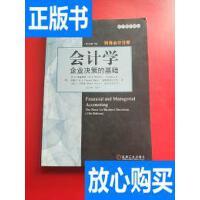 [二手旧书9成新]会计学:财务会计分册 /[美]简R.威廉姆斯、[美]?