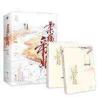 柔福帝姬(全2册) 米兰lady著 记忆坊出品 有容书邦发行 9787559437037