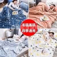 小毛毯盖腿空调办公室毯子午睡便携夏季单人薄午休珊瑚绒被子夏天