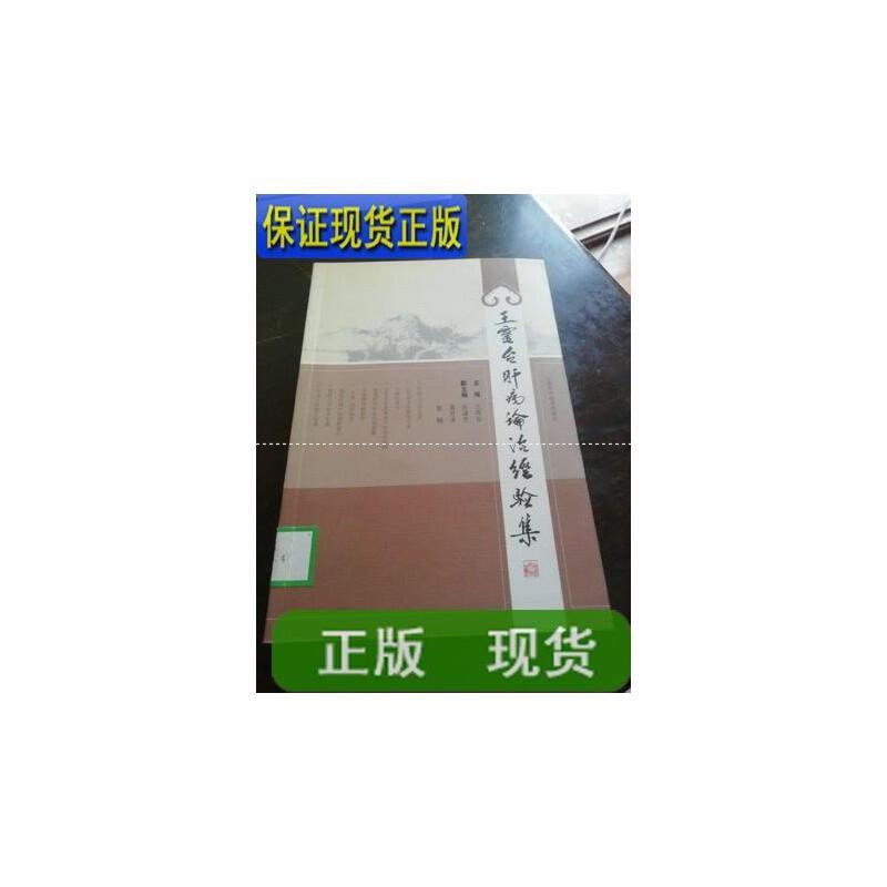 【二手旧书九成新】王灵台肝病论治经验集 /王灵台 上海科学技术出版社