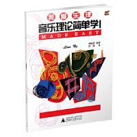 我爱乐理 音乐理论简单学1 琳娜昂著 9787559801555 广西师范大学出版社 新华书店 品质保障