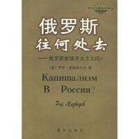 俄罗斯往何处去:俄罗斯能搞资本主义吗? (俄)麦德维杰夫 ,徐葵 新华出版社 9787501147038