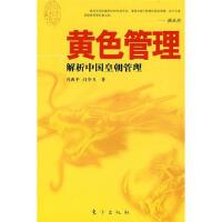 黄色管理-解析中国皇朝管理【正版图书,达额立减】