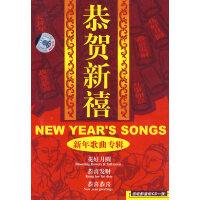 恭�R新禧:新年歌曲�]�(2CD)