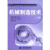 机械制造技术(下册)――21世纪高等院校机械设计制造及其自动化专业系列教材