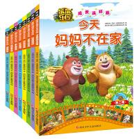全套8册熊熊乐园成长连环画 第二辑 熊出没熊大熊二书籍3-6-8周岁儿童幼儿成长搞笑幽默卡通动漫书2-4-5岁睡前绘本