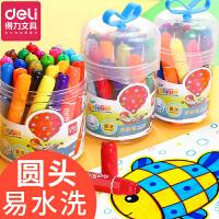 得力汪汪队儿童水彩笔无毒可水洗画画彩笔套装学生绘画工具12色18色24色批发幼儿园宝宝小学生手绘彩色笔
