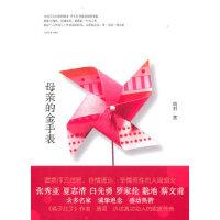 【二手旧书8成新】母亲的金手表 琦君 9787020084630 人民文学出版社