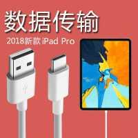 ipad pro 11寸 12.9寸type-c数据线2018/2020新款传输数据苹果平板3/4代USB连接电脑外设