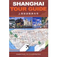 (英文版)上海旅游随身向导