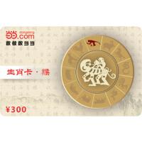 当当礼品卡生肖卡-猴300元【收藏卡】