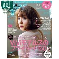 订阅ViVi日本日文原版女性时尚杂志年订12期