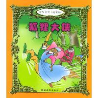 狐狸大侠(世界金奖卡通童话)