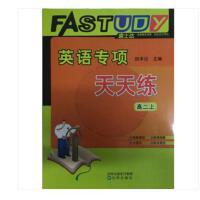 速士达 英语专项天天练 高二上 完型填空+阅读理解+七选五+语法填空 沈阳出版社