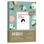 正版 林徽因 在所有物是人非的景色里 我只喜欢你 都市情感 言情爱情小说 中国当代散文随笔 文学畅销书 全方位全放面讲