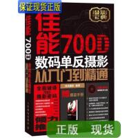 【二手旧书九成新】佳能700D数码单反摄影从入门到精通 /神龙摄影 编;神龙 摄影 ?