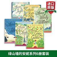 绿山墙的安妮系列6册套装 英文原版 Anne of Green Gables 中小学英语课外阅读 英文版原版书籍 露西