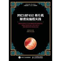 PIC18F452 单片机原理及编程实践 陈育斌 工学书籍 国家图书馆书店