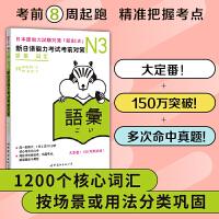 N3词汇:新日语能力考试考前对策