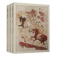 中国古代壁画(唐代)陕西历史博物馆馆藏