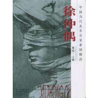 徐仲偶(素描・人像)――中国当代美术名家素描精品