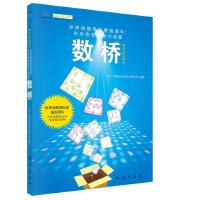 数桥:世界谜题锦标赛指定用书、世界智力谜题联合会推荐普及读物