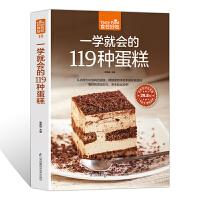 食在好吃:一学就会的119种蛋糕 美味芝士蛋糕西点烤制烘焙制作教程 儿童美食 新手IDY手工面包糕点甜品教学畅销书籍