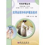 实用泌尿外科护理及技术