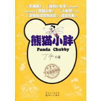 《熊猫小胖》――丁午漫画作品珍藏版(70、80年代动漫的回忆,父母的童年漫画)