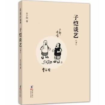缘缘堂书丛:子恺谈艺(下)