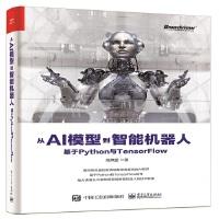 从AI模型到智能机器人:基于 Python 与 TensorFlow