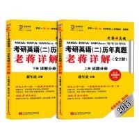 MBA MPA MPAcc等专业学位考研英语历年真题老蒋详解(附光盘上下2015全新改版第6版