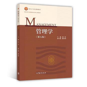 管理学(第五版)周三多 9787040493856