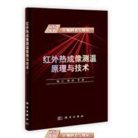 【二手9成新】红外热成像测温原理与技术杨立,杨桢科学出版社