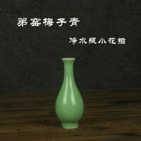 龙泉青瓷陶瓷汝窑长颈石榴瓶桌面净水瓶小花插花瓶花器装饰茶摆件